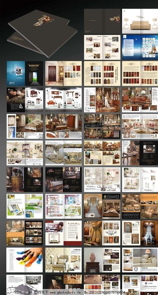 家具馆产品手册图片