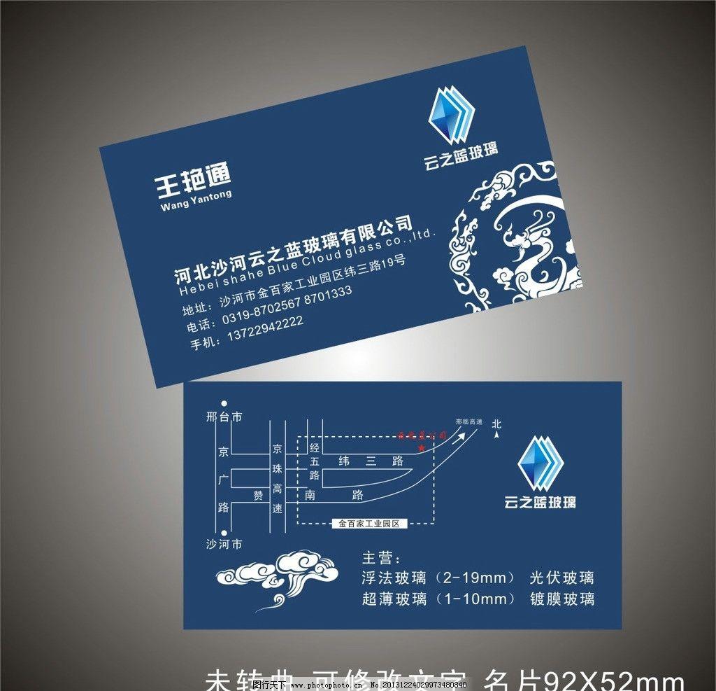 名片 玻璃名片 公司名片 蓝色名片 企业名片 名片卡片 广告设计 矢量