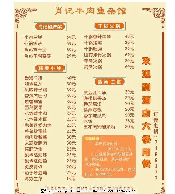 摆台菜单 摆台 菜单 客房菜单 酒店菜单 中餐菜单 简单菜单 餐厅 dm