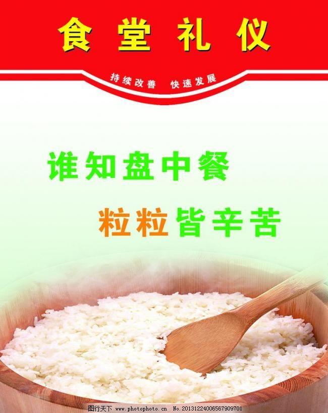 食堂洗手步骤图