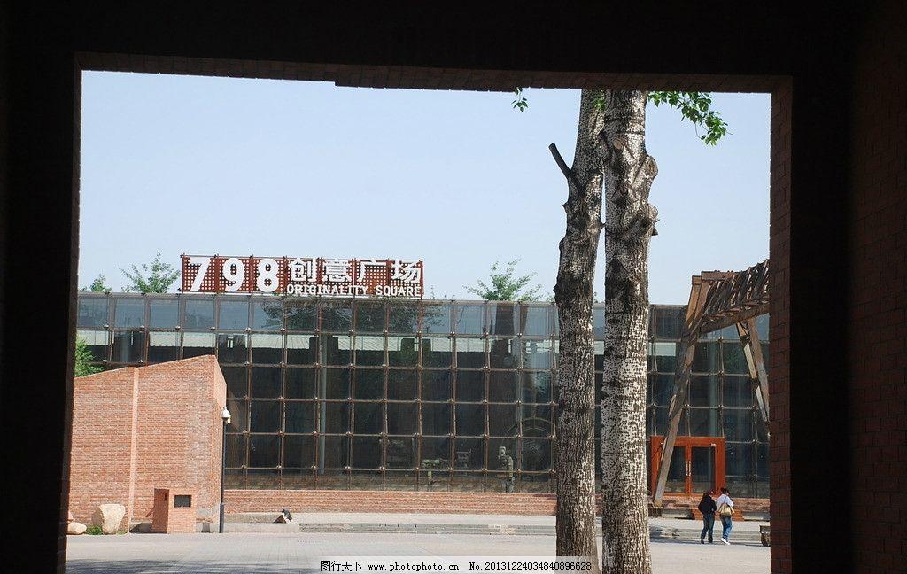 798 创意广场 广场 杨树 树 树干 植物 自然风景 自然景观 摄影 300图片