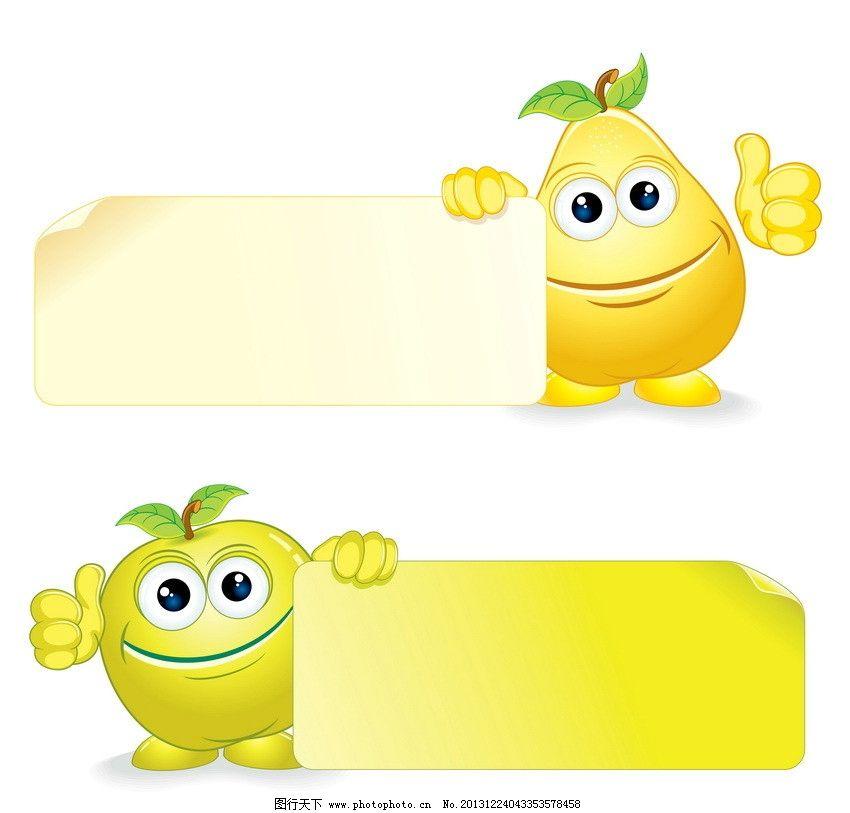 水果表情 水果 苹果 梨 表情 笑脸 卡通 有趣 可爱 滑稽 幽默 手绘 装饰 设计 蔬菜水果设计矢量 卡通设计 广告设计 矢量 EPS