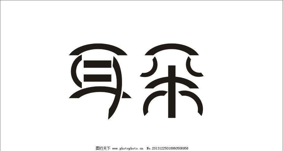 耳朵 字体 设计图片图片