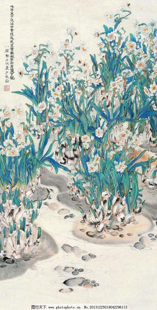 水仙 郑乃珖 国画 水仙花 写意 水墨画 中国画 绘画书法 文化艺术