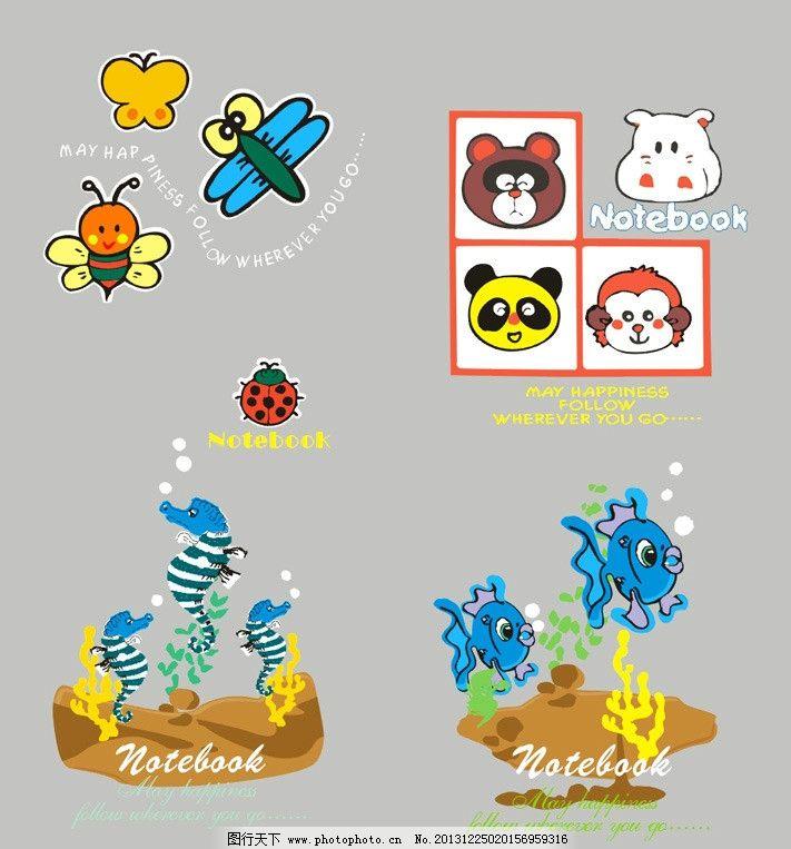 小动物 卡通 矢量 时尚 潮流 笔记本 素材 海马 鱼 小蜜蜂 小熊 河马