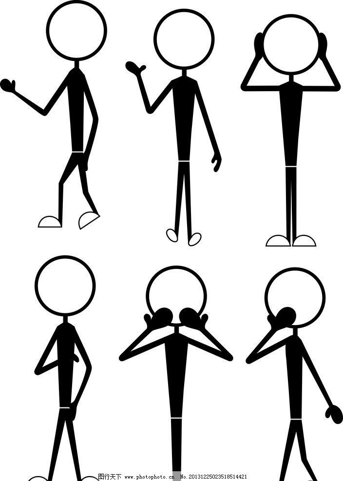 卡通小人 手绘小人 姿势 矢量素材 人物矢量素材 矢量人物