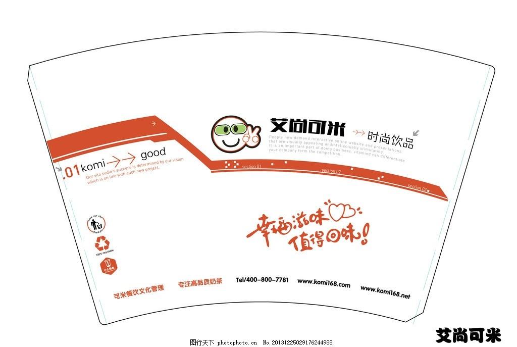 艾尚可米16oz纸杯 艾尚可米 纸杯 矢量 16oz 展开图 包装设计 广告