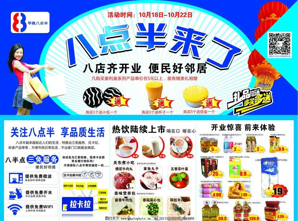 便利店 超市开业海报图片_设计案例_广告设计_图行