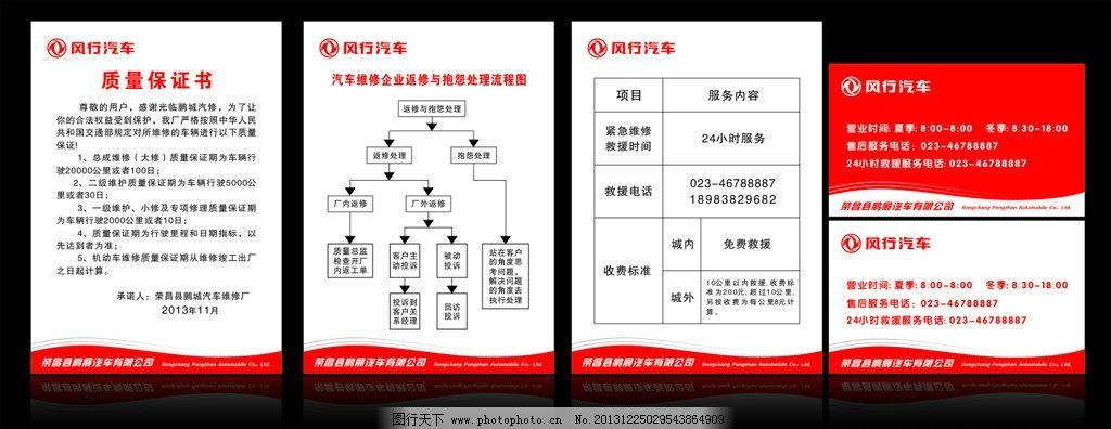 质量保证书 维修流程图 服务收费 营业时间 销售 汽车公司 广告设计