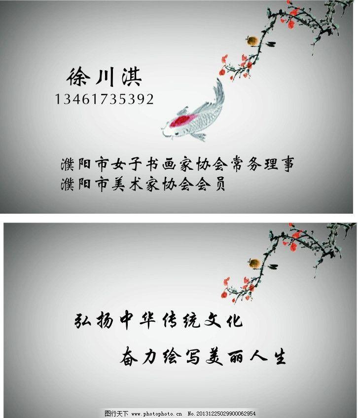 名片 徐川淇名片 梅花 鱼 画家协会 灰色背景 名片卡片 广告设计 矢量