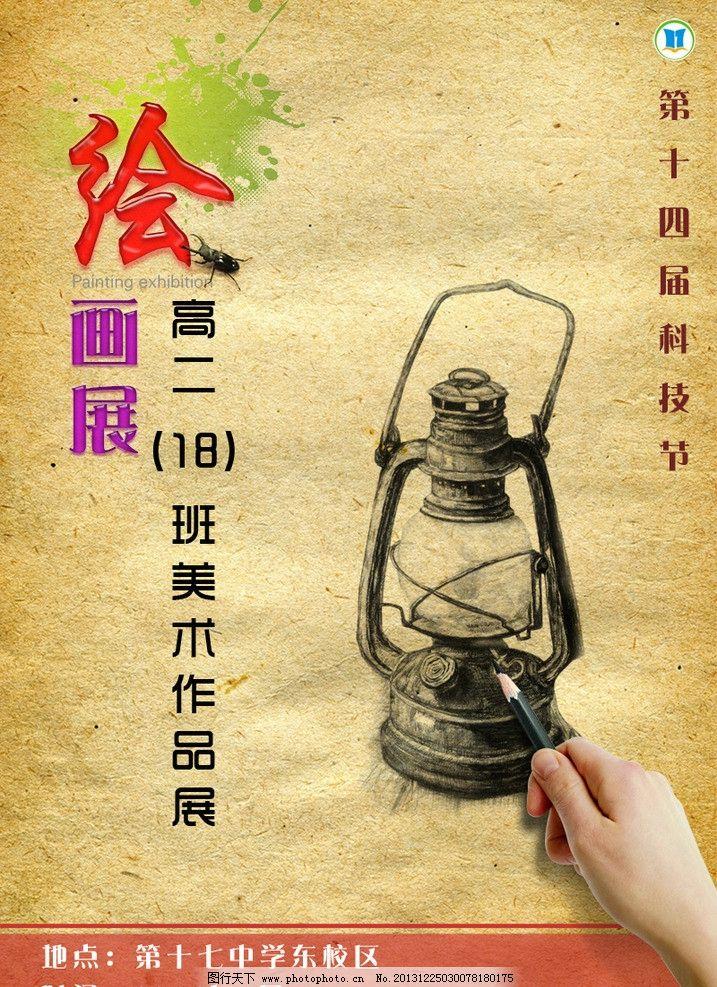 画展海报 美术作品展览 学校 画展 素描 绘画的手 墨迹 牛皮纸 甲虫