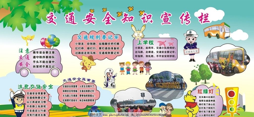 幼儿园安全知识宣传栏图片图片
