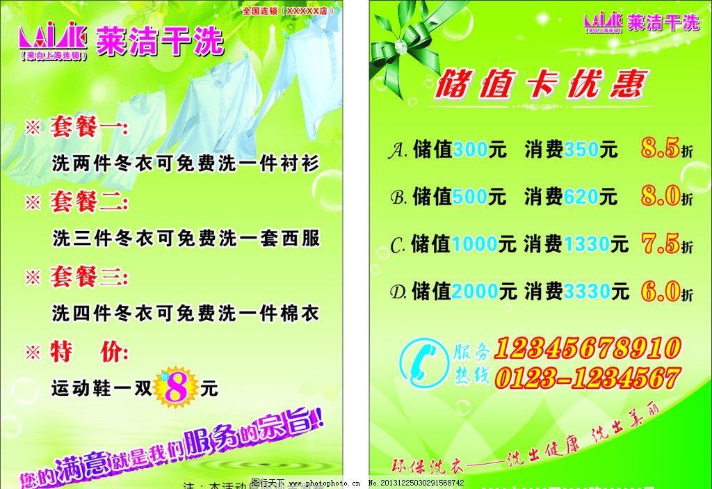 干洗店宣传单 衣服 绿色背景 蝴蝶结 绿叶 闪光星星 气泡 花