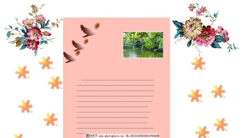 信纸背景 花朵 雪花 粉红信纸 飞鸟 风景 温馨 psd分层素材 源文件
