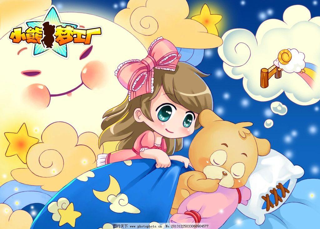 卡通 小熊 可爱 小女孩 动漫 人物 psd分层素材 a4图画本封面设计