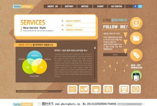 公司网页设计图片