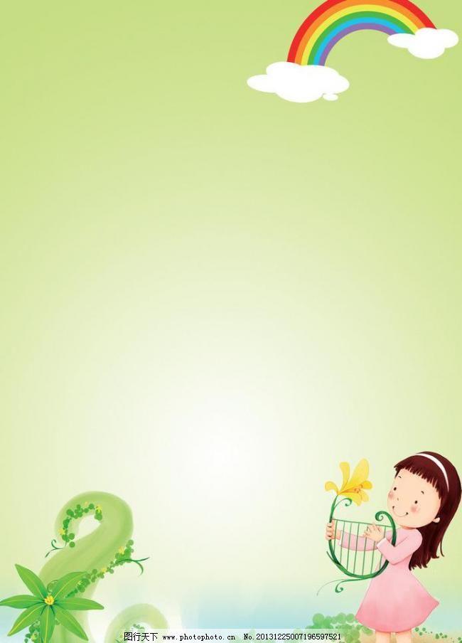 图片小学展板,彩虹白云草地广告设计模板绿关于广告设计励志图片