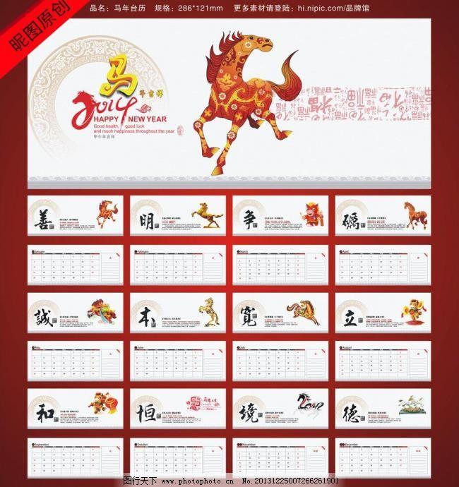 2014年台历模板下载 2014台历 春节素材 电子台历 挂历 挂历模板 2014