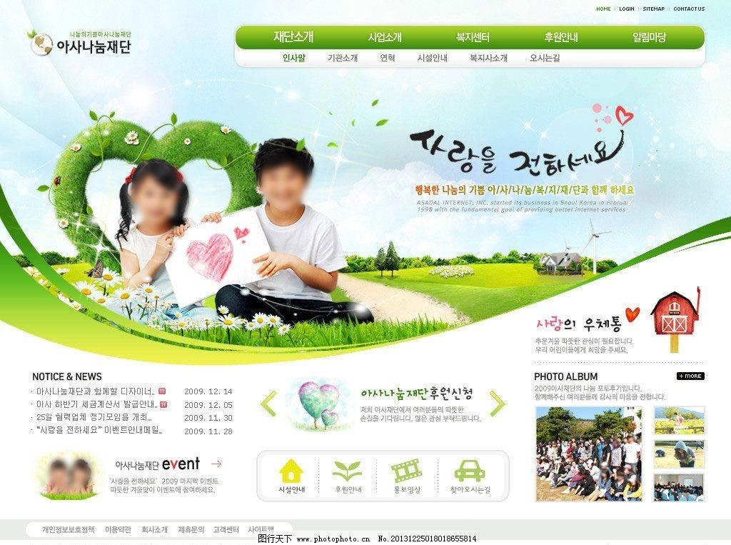 绿色网页设计 教育机构网页 幼儿 学生 教育机构 培训机构 学校网页