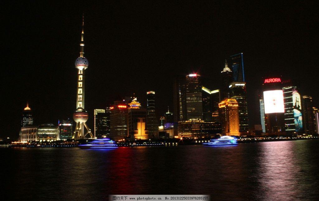东方明珠 夜景 上海外滩 黄浦江 摄影 国内旅游 旅游摄影