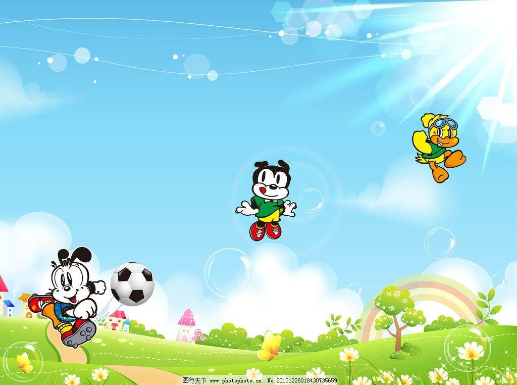 踢足球 氣泡 彩虹 房子 樹木 鴨子 風景漫畫 動漫動畫 設計 72dpi jpg