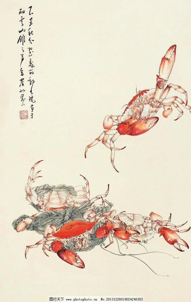 海鲜图 郑乃珖 国画 蟹 螃蟹 海鲜 写意 水墨画 中国画 绘画书法 文化