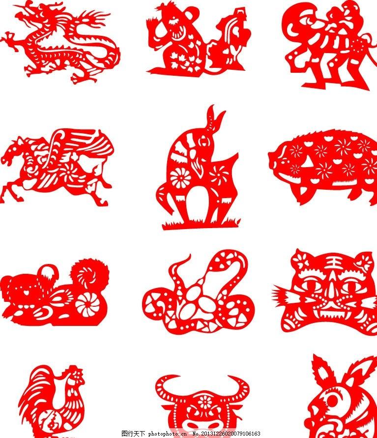 12生肖 剪纸 十二生肖 子鼠 丑牛 虎兔龙蛇马羊猴