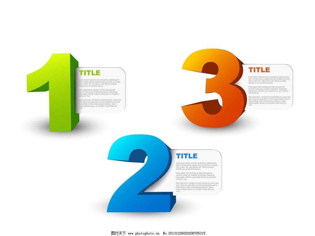 设计图库 底纹边框 背景底纹  数字标签 数字 标签 序号 3d立体数字