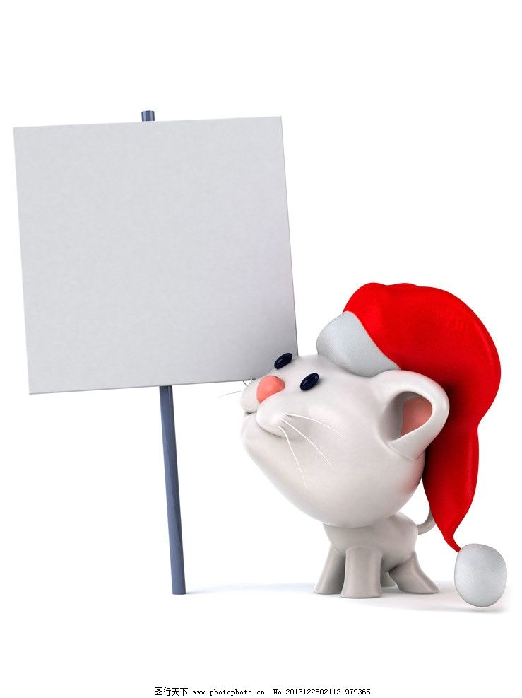 3d动物 卡通动物 三维 空白广告牌 小老鼠图片