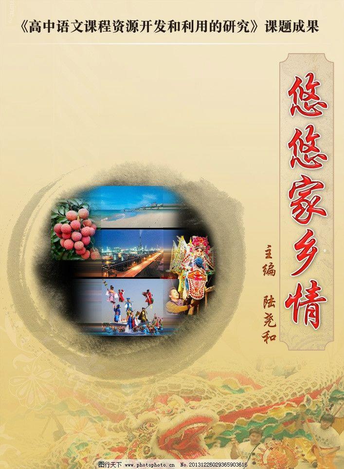校本教材封面设计 高中语文 民俗 舞龙 木偶 飘色 水墨 古朴