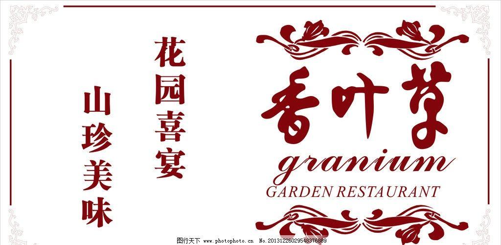 香叶草 花园喜宴 山珍美味 边框 香叶草标志 广告设计 矢量