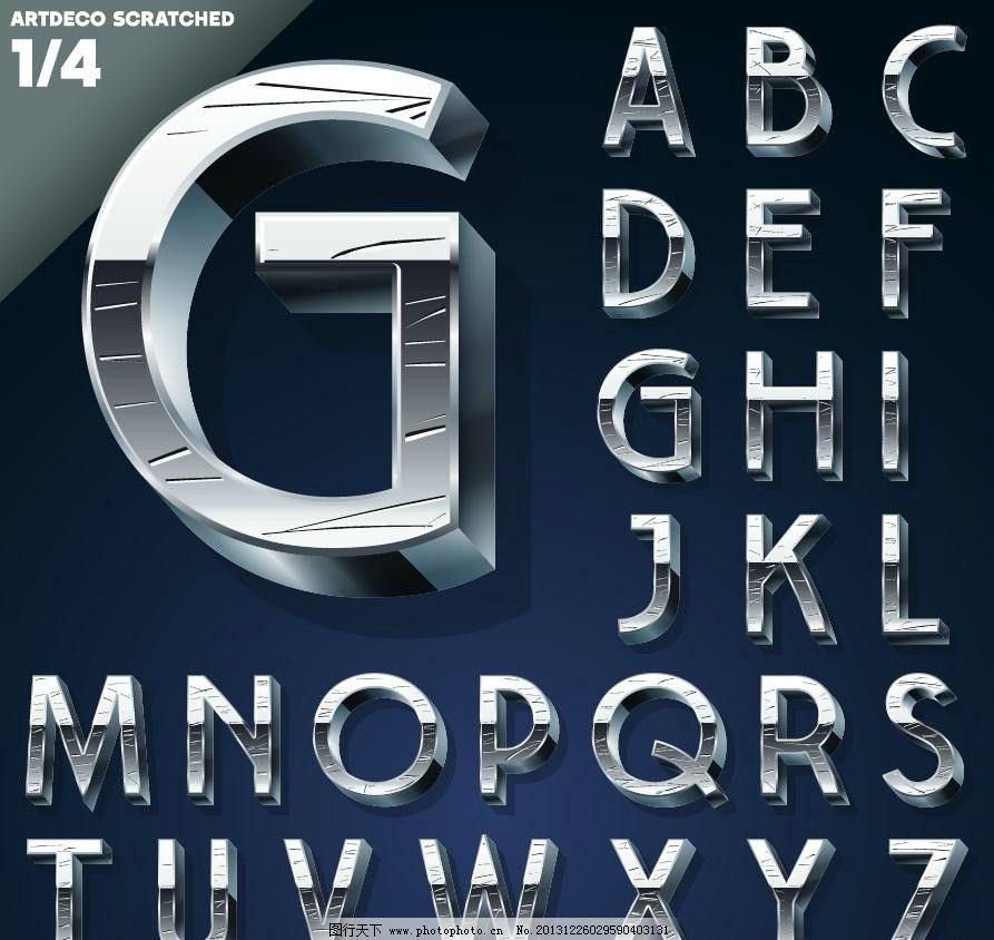 金属字母 金属 质感 字母 拼音 英文字母 3d立体字母 英文 时尚 潮流