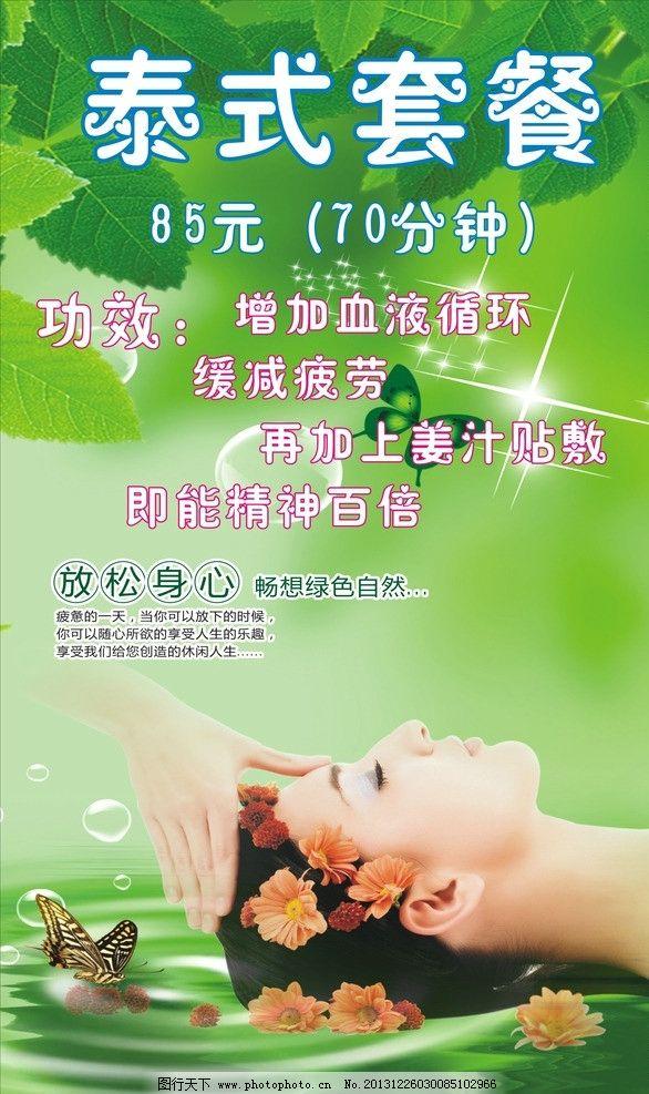 泰式洗头 泰式洗头法 足浴按摩 绿色背景 洗头 洗头护理 海报设计图片