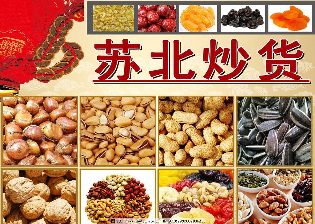 设计图库 广告设计 海报设计  苏北炒货 干货 大枣 坚果 美食 苏北