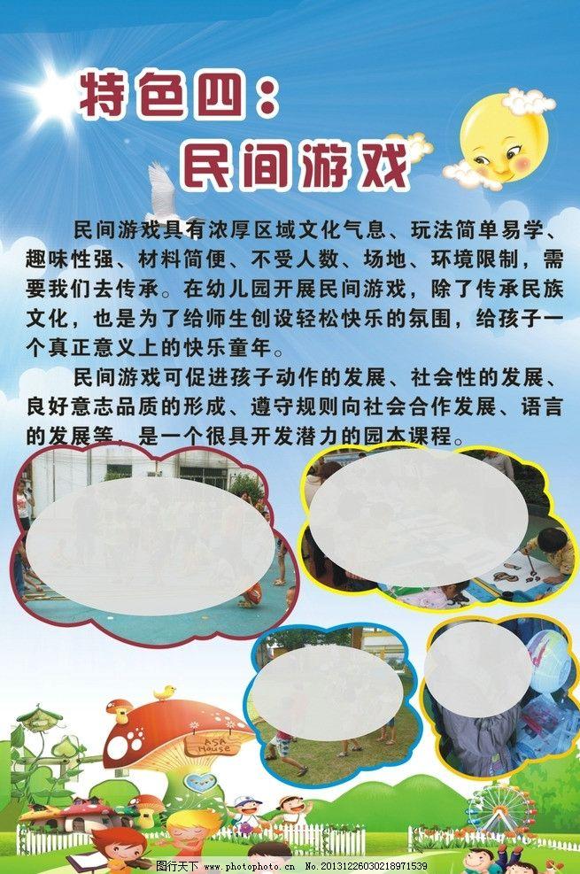 幼儿普通话手绘海报