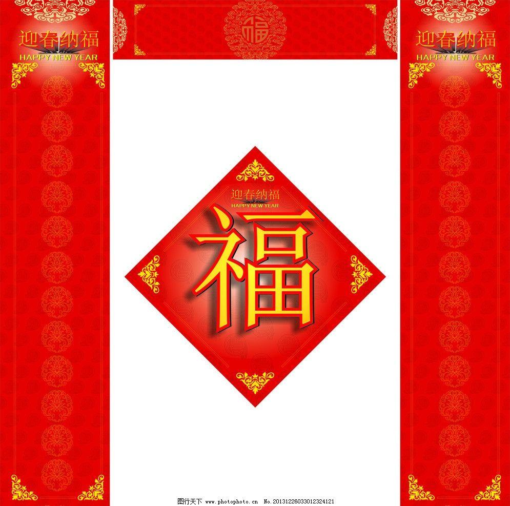 对联背景 福字 立体福字 恭贺新禧 春节对联 过年对联 红色背景 对联