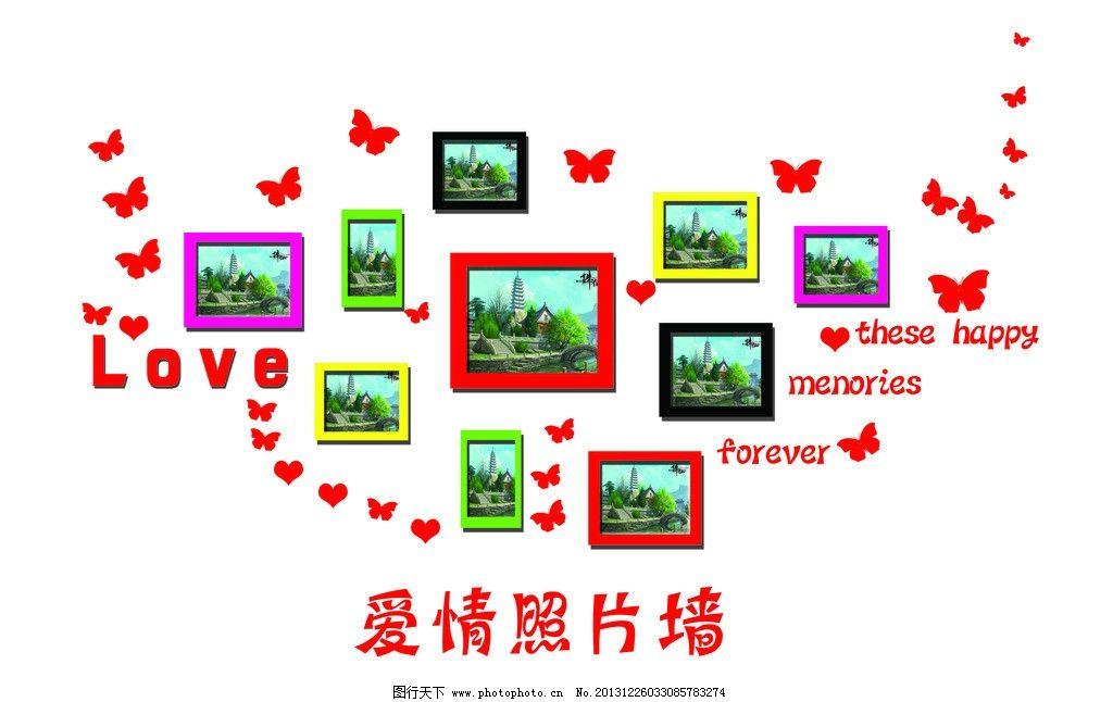 照片墙 图片展示墙