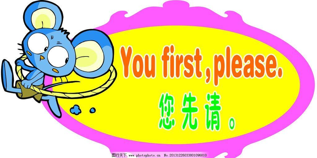 英语标识牌 标语 班牌 可爱 幼儿园 小老鼠 你先请 学生 文明标语