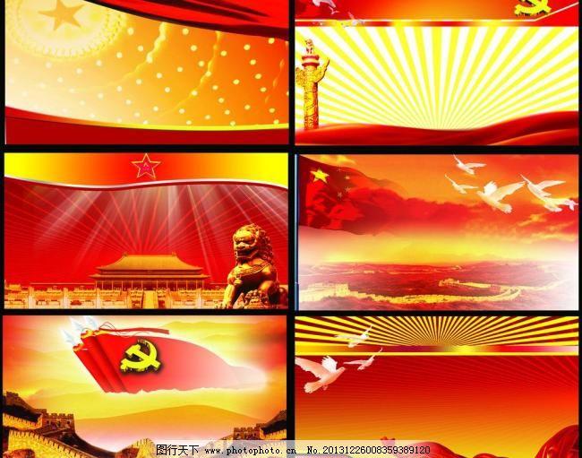 天安门 红色背景 喜庆展板 党徽 红色底纹 红旗 石狮 长城 国旗 白鸽