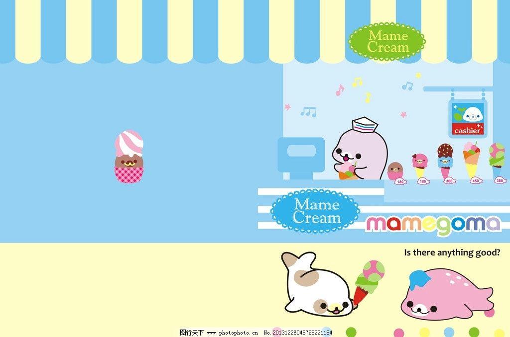 可爱卡通海豚 冰激凌 卡通 动物 卡通动物 卡通海豚 海豚 韩版卡通