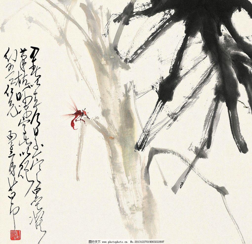 竹子蜻蜓 赵少昂 国画 竹子 蜻蜓 写意 水墨画 中国画 绘画书法 文化