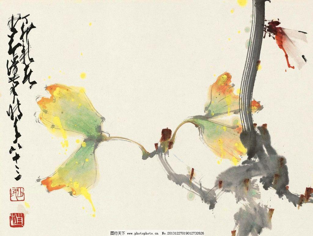 清趣 赵少昂 国画 银杏 黄叶 蜻蜓 写意 水墨画 中国画 绘画书法 文化