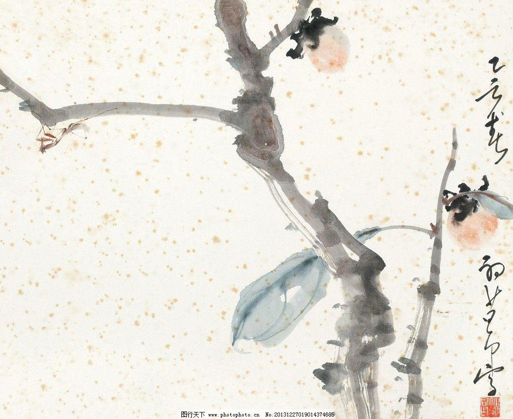 雅趣图 赵少昂 国画 螳螂 柿子 写意 水墨画 中国画 绘画书法 文化