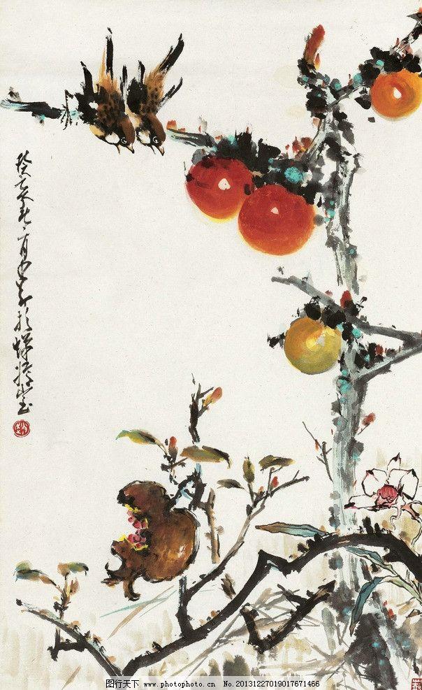 花鸟 国画 赵少昂 柿子 小鸟 写意 水墨画 中国画 绘画书法 文化艺术