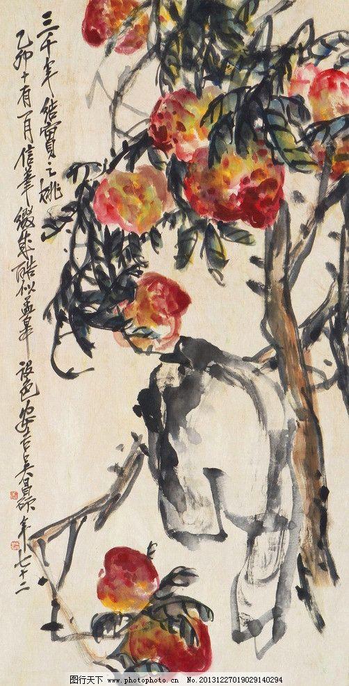 多寿图 吴昌硕 国画 多寿 桃子 寿桃 写意 水墨画 中国画 绘画书法 文