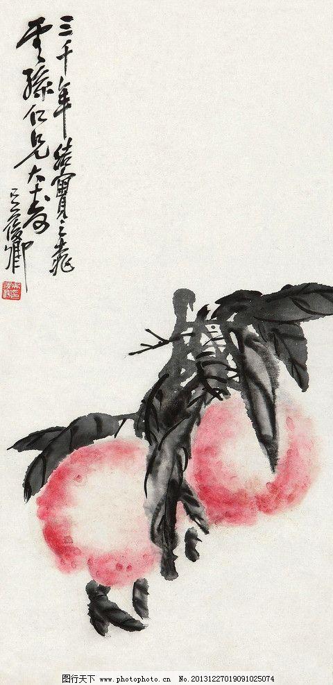 桃实图 吴昌硕 国画 桃 桃子 写意 水墨画 中国画 绘画书法 文化艺术