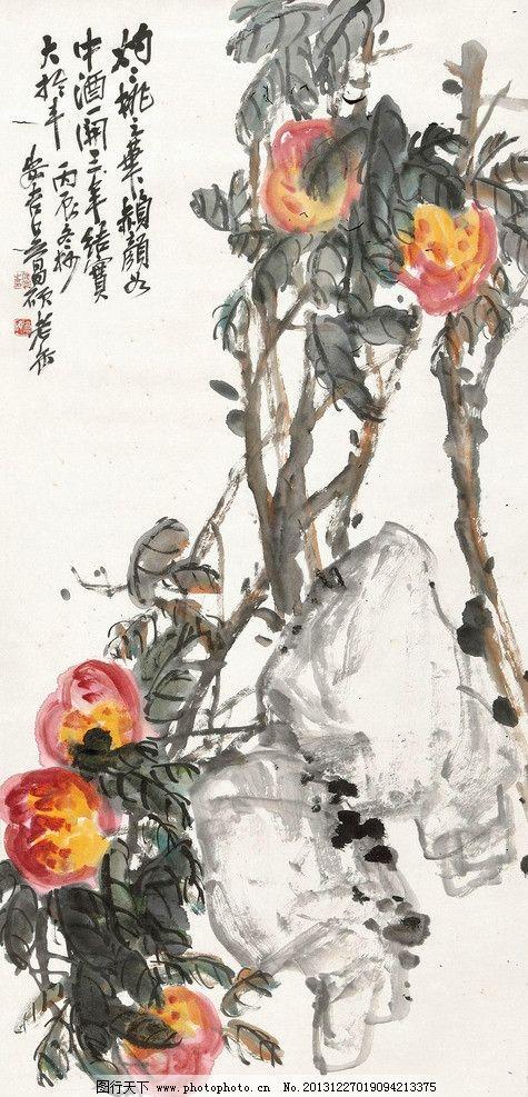 寿桃 吴昌硕 国画 桃子 石头 写意 水墨画 中国画 绘画书法 文化艺术