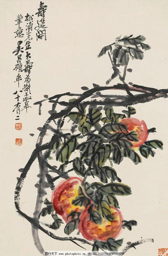 吴昌硕 国画 寿桃图片