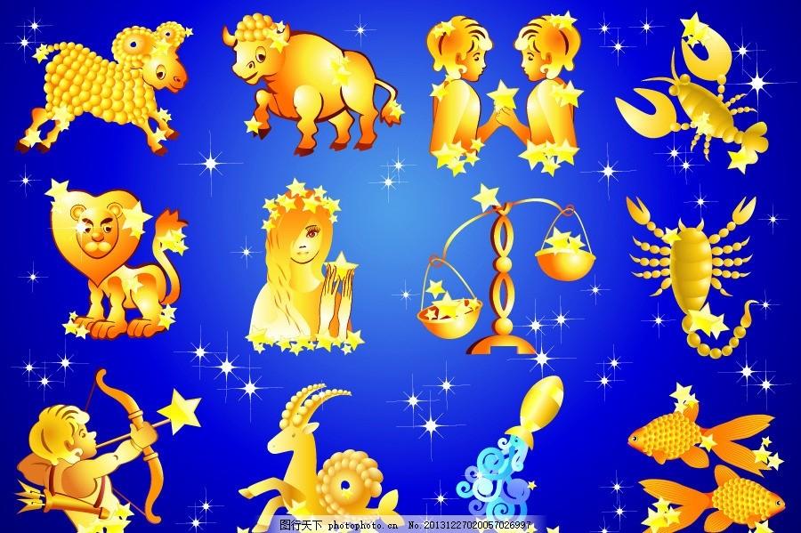 12星座 手绘12星座 12星座符号 12星座剪影 十二星座符号 白羊座 金牛