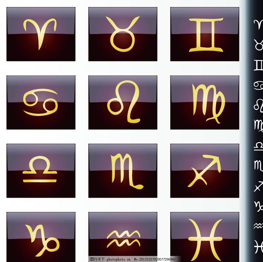 12星座,十二星座 十二星座符号 白羊座 金牛座 双子座